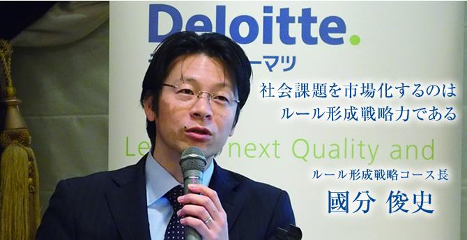 社会課題を市場化するのはルール形成戦略力である ルール形成戦略コース長 國分 俊史