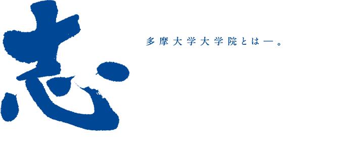 志 多摩大学大学院とは― 産業社会の課題解決の最先端で活躍する高度経営人材及び高度情報人材を輩出する