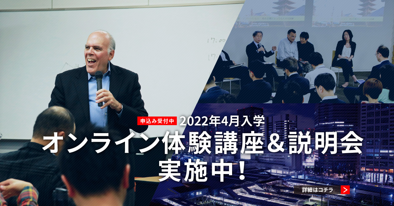 2021年4月入学 オンライン体験講座&説明会、実施中!