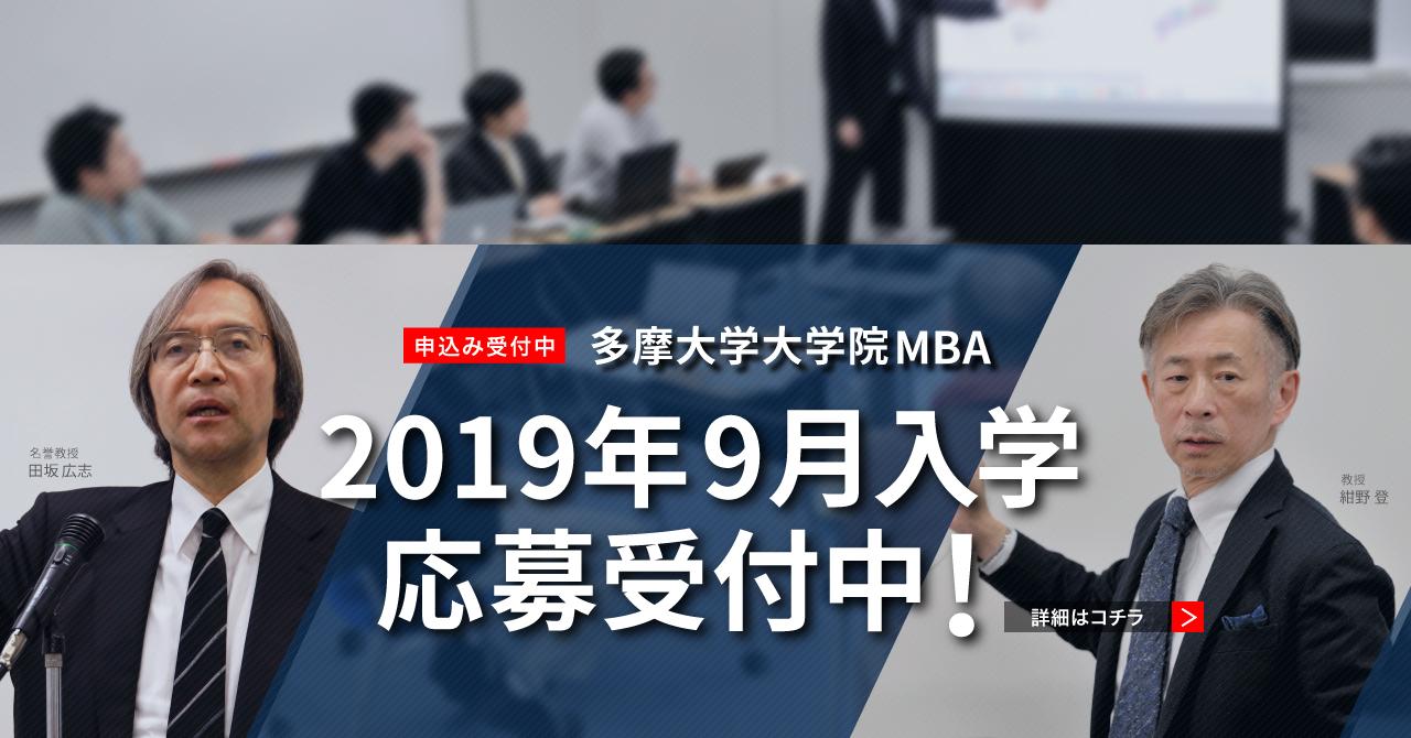 多摩大学大学院MBAコース 2019年9月入学応募受付中!