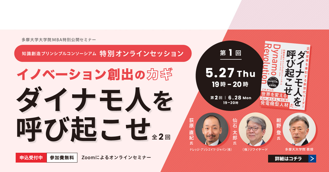 特別公開セミナー 第1回知識創造プリンシプルコンソーシアム 特別オンラインセッション 5月27日(木) 開催