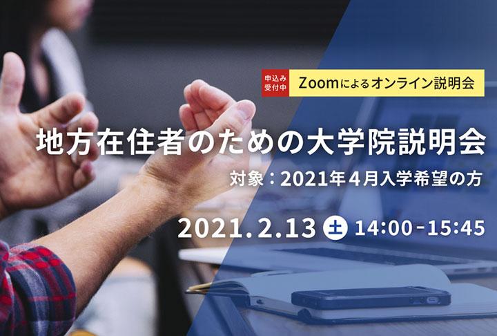 地方在住者のための大学院相談会 2月13日(土)14:00〜15:45