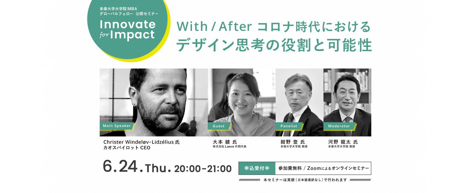多摩大学大学院MBA グローバルフェロー公開セミナー「Innovate for Impact」 With/After コロナ時代におけるデザイン思考の役割と可能性