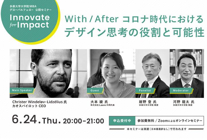 多摩大学大学院MBA グローバルフェロー公開セミナー「Innovate for Impact」With/After コロナ時代におけるデザイン思考の役割と可能性