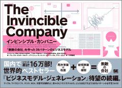 「インビンシブル・カンパニー『無敵の会社』を作った39パターンのビジネスモデル」