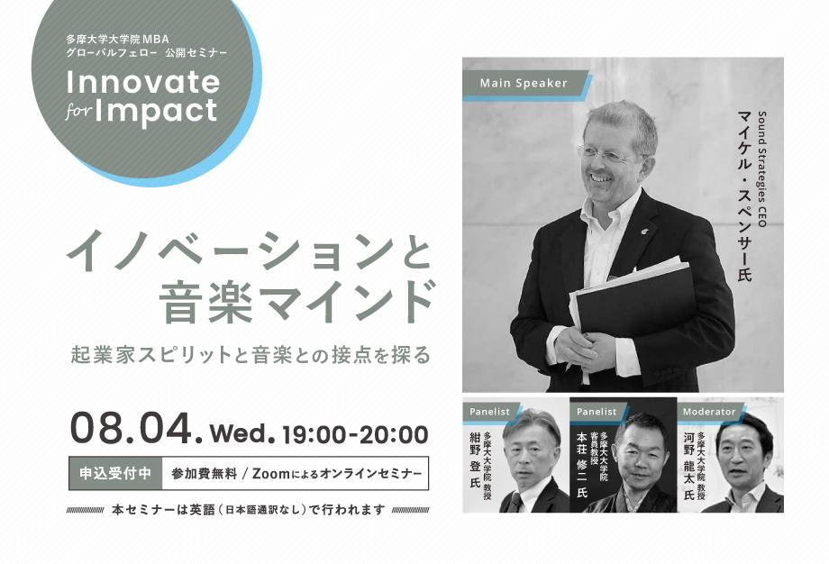 多摩摩大学大学院MBA グローバルフェロー公開セミナー「Innovate for Impact」イノベーションと音楽マインド 起業家スピリットと音楽との接点を探る