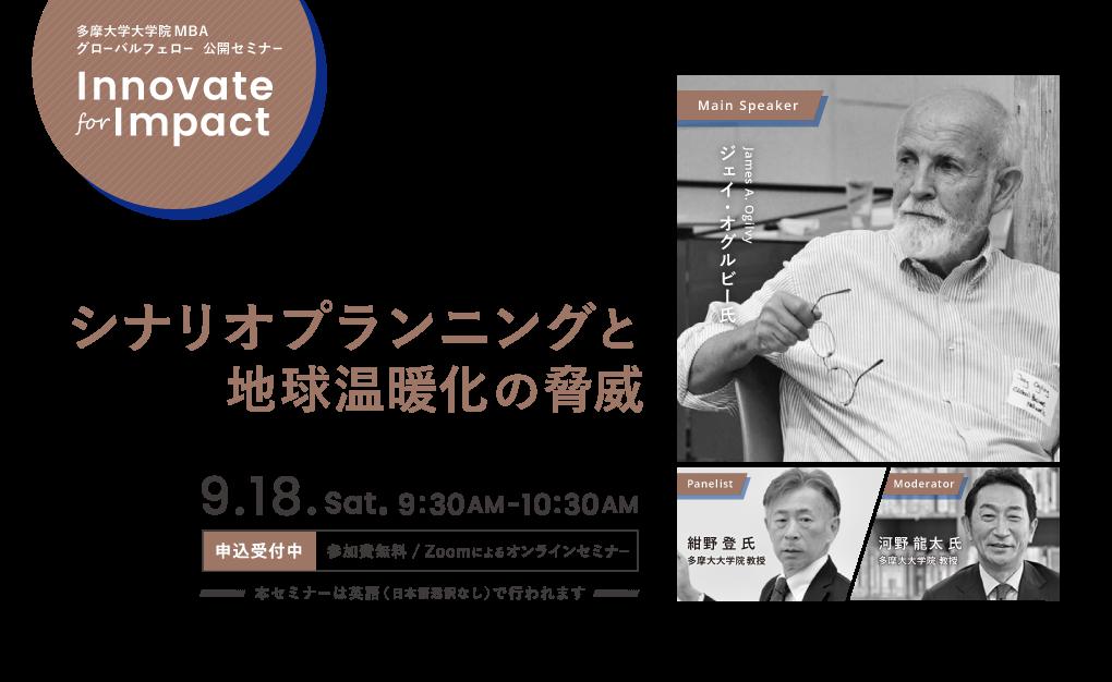 多摩大学大学院MBA グローバルフェロー公開セミナー「Innovate for Impact」シナリオプランニングと地球温暖化の脅威