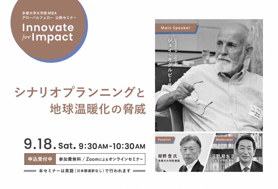 多摩摩大学大学院MBA グローバルフェロー公開セミナー「Innovate for Impact」シナリオプランニングと地球温暖化の脅威