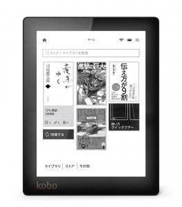 高級感あふれるデザインに、先進のスペックをコンパクトに詰め込んだ楽天 電子書籍リーダー 「Kobo aura」