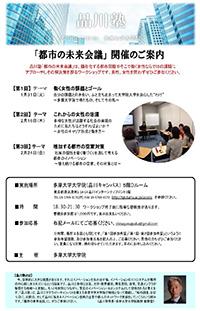 女性のキャリアアップ講座を開催 … 大学院プロデュース「品川塾」
