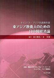 金美徳教授編著『東アジア教養人のための日中韓経済論』