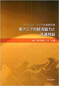 日中韓経済学教科書東アジアの経済協力と共通利益