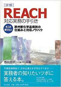 詳解REACH対応実務の手引き