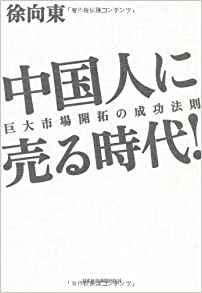 中国人に売る時代!巨大市場開拓の成功の法則
