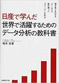 日産で学んだ 世界で活躍するためのデータ分析の教科書