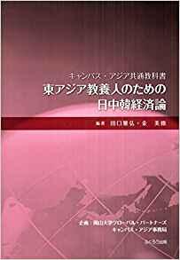 日中韓経済学教科書『東アジア教養人のための日中韓経済論』
