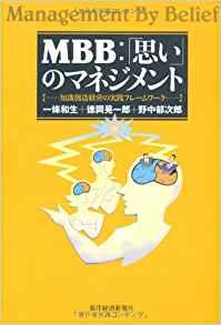 MBB:「思い」のマネジメント