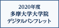 2020年度 多摩大学大学院デジタルパンフレット