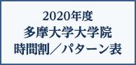 2020年度 多摩大学大学院時間割/パターン表