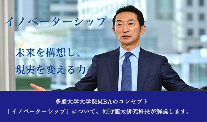 イノベーターシップ 未来を構想し、現実を変える力 多摩大学大学院MBA (MBAコース/DSBコース)のコンセプト「イノベーターシップ」について、河野龍太研究科長が解説します。