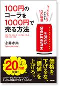 100円のコーラを1000 円で売る方法
