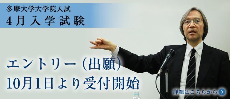 4月入学試験 エントリー(出願)10月1日より受付開始