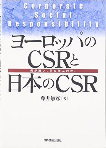 ヨーロッパのCSRと日本のCSR