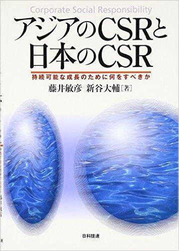 アジアのCSRと日本のCSR