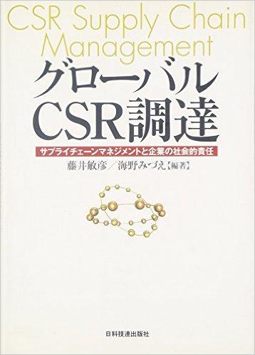 グローバルCSR調達