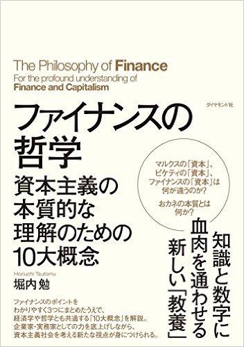ファイナンスの哲学  資本主義を本質的に理解するための10大概念