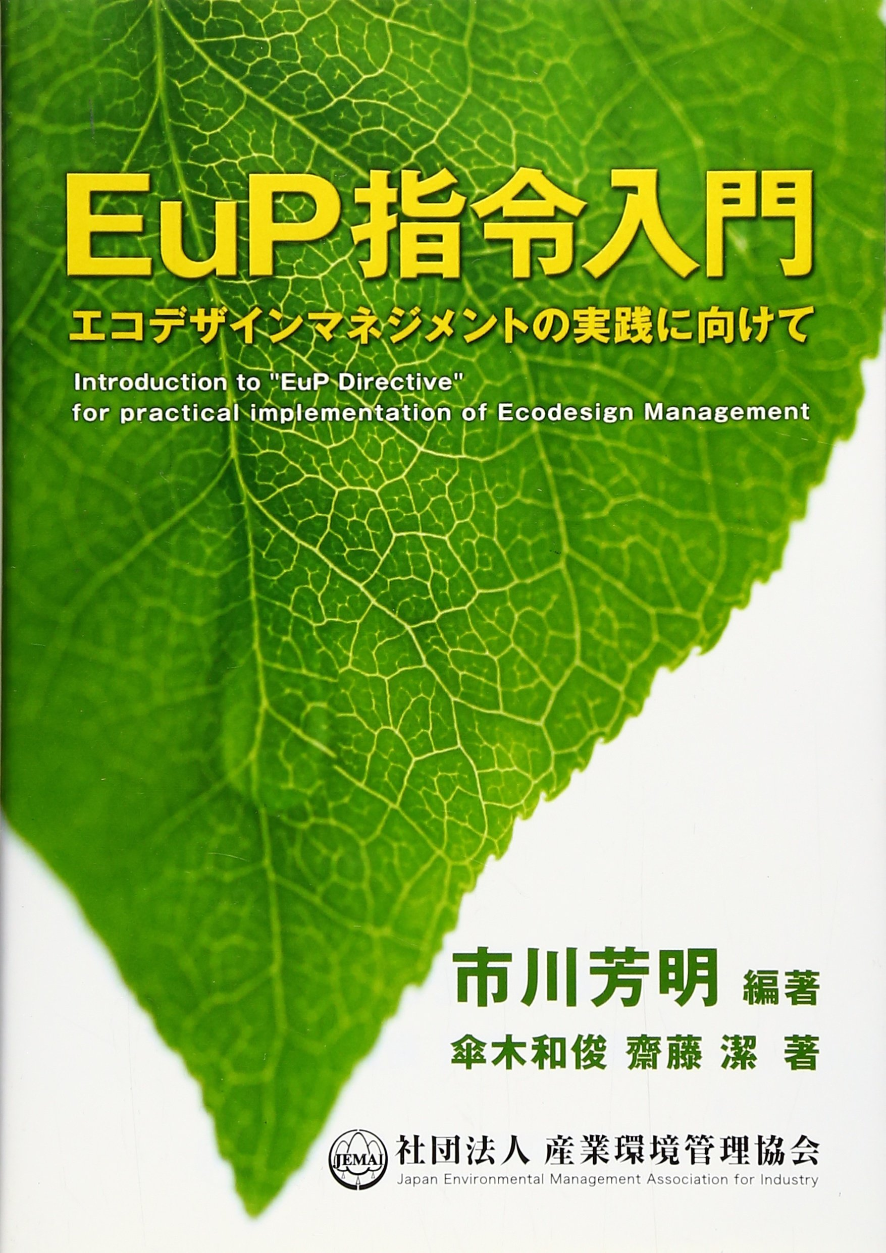 EuP指令入門―エコデザインマネジメントの実践に向けて