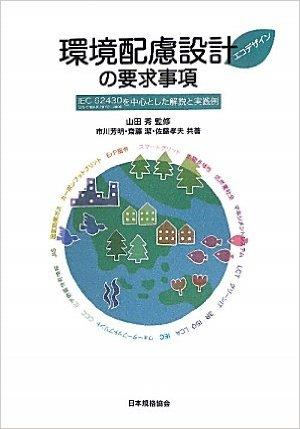 環境配慮設計(エコデザイン)の要求事項
