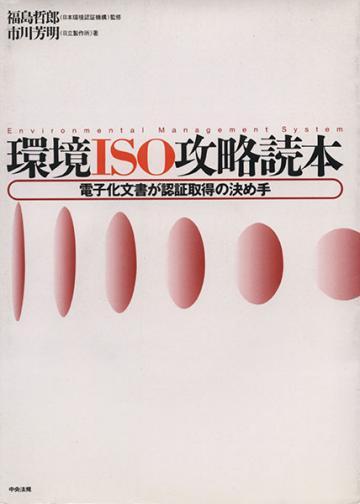 環境ISO攻略読本