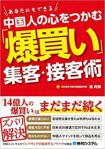 中国人の心をつかむ「爆買い」集客・接客術