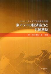 日中韓経済学教科書『東アジアの経済協力と共通利益』