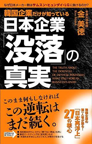 日本企業「没落」の真実-日本再浮上27の核心-