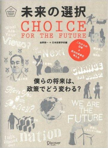 未来の選択-僕らの将来は,政策でどう変わる?