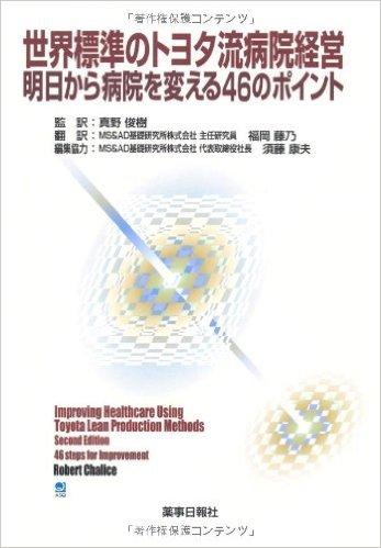 世界標準のトヨタ流病院経営