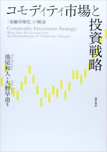コモディティ市場と投資戦略: 金融市場化の検証