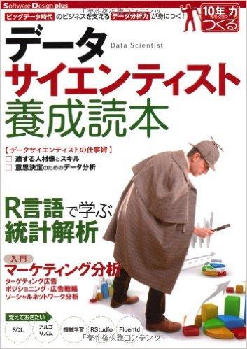 データサイエンティスト養成読本