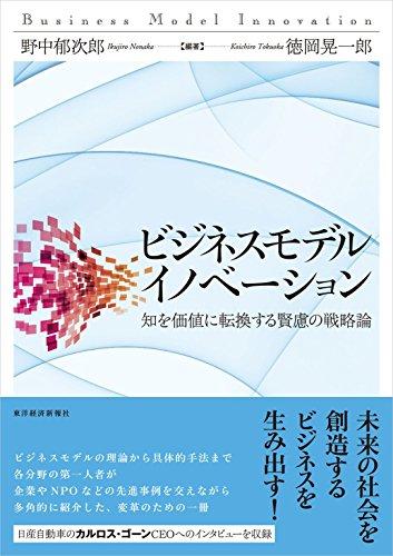 ビジネスモデルイノベーション~知を価値に転換する賢慮の戦略論