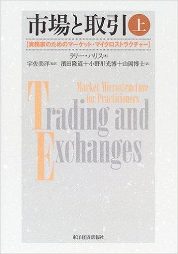 市場と取引