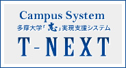 Campus System T-NEXT