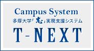 Campus System T-NEXT