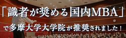 日本経済新聞記事「識者が奨める国内MBA」で、多摩大学大学院が推奨されました!