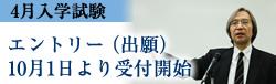 9月入学 AO入試 出願受付中