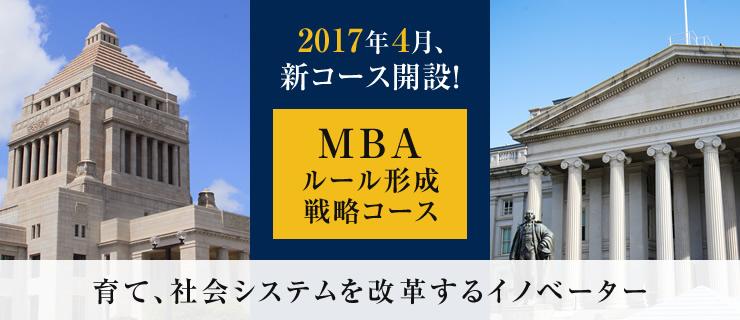 2017年4月新コース開設 MBAルール形成戦略コース