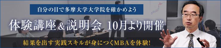 自分の目で多摩大学大学院を確かめよう 体験講座&説明会10月より開催 結果を出す実践スキルが身につくMBAを体験!