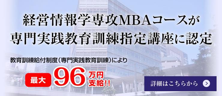 多摩大学大学院経営情報学専攻MBAコース『専門実践教育訓練指定講座』認定