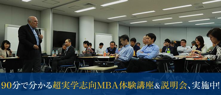 多摩大学大学院MBA体験講座&説明会